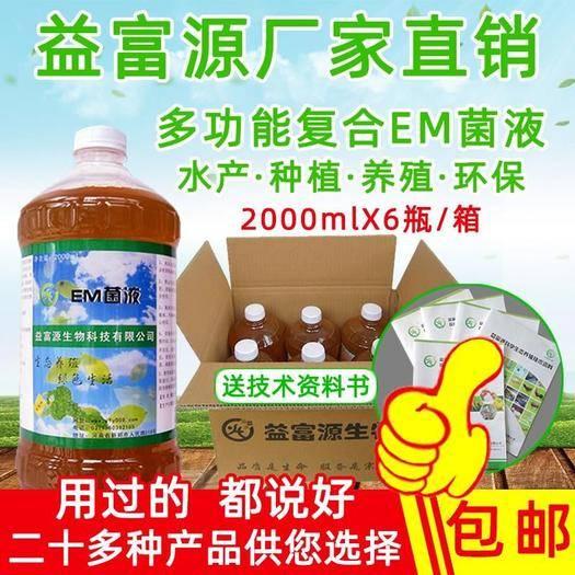 河南省郑州市金水区种植EM菌液 种植em菌液厂家直销