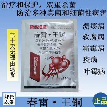 其它农资 春雷王铜,防-治溃疡病,软腐病细菌性角斑病,霜霉病疫病,叶霉