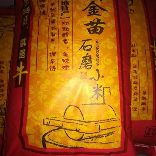 山西省忻州市定襄县 原产地黄金苗小米