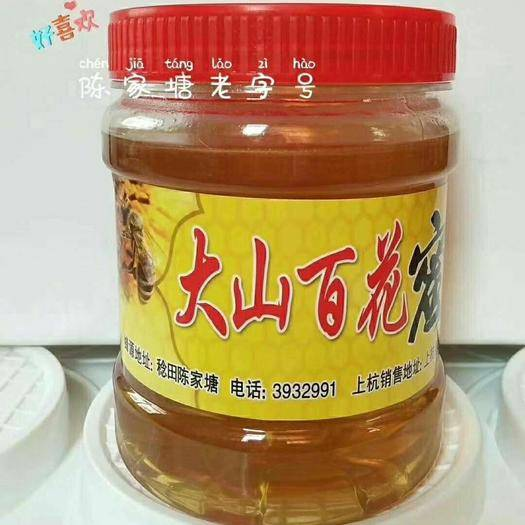 福建省龙岩市上杭县 出售大量大山里的蜂蜜