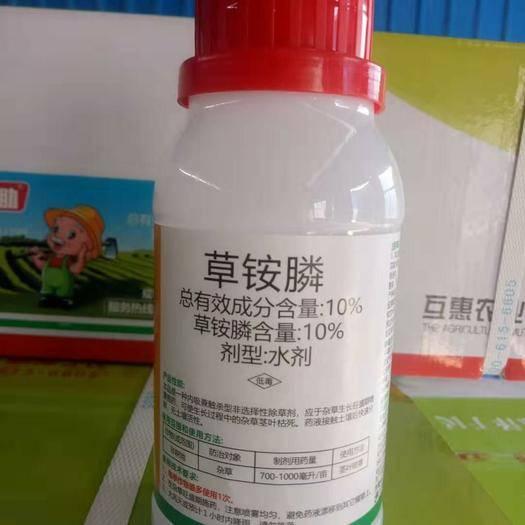 河南省郑州市金水区草铵膦 草胺磷水剂