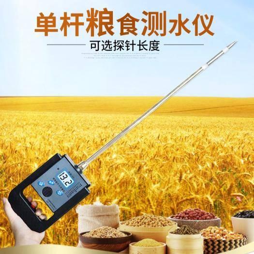 广东省广州市天河区水分检测仪 高精度粮食水分仪探针长度170Cm稻谷大豆水份测水仪