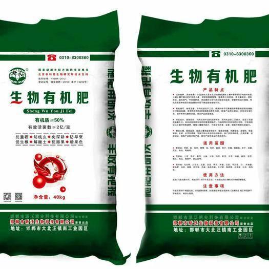 河北省邯郸市永年区 生物有机肥有机质50%  执行标准:884  有益活菌数2亿