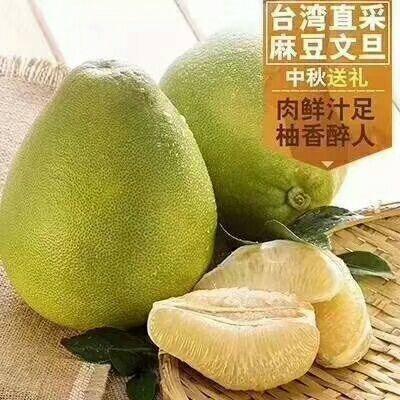 江苏省苏州市张家港市 台湾麻豆文旦柚蜜柚一箱6只装