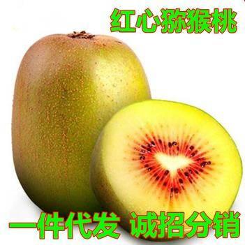 新鲜四川红心猕猴桃奇异果6-30个规格一件代发包邮当季水果