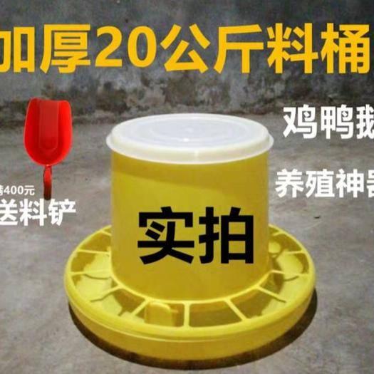 江苏省盐城市东台市 加厚 大号饲料桶料槽20公斤40斤养鸭鹅鸡料桶畜禽用品养殖