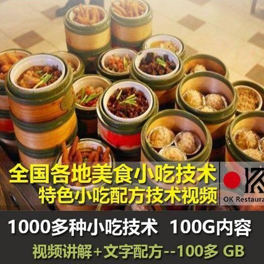 河南省郑州市新郑市牛小肠 小吃秘方
