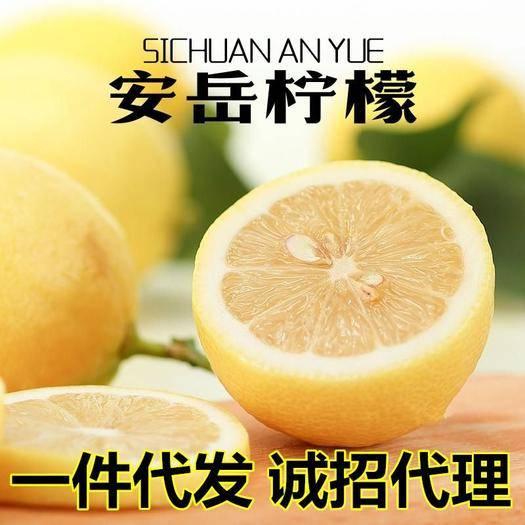 四川省资阳市安岳县 四川安岳黄柠檬当季新鲜水果5斤一件代发包邮
