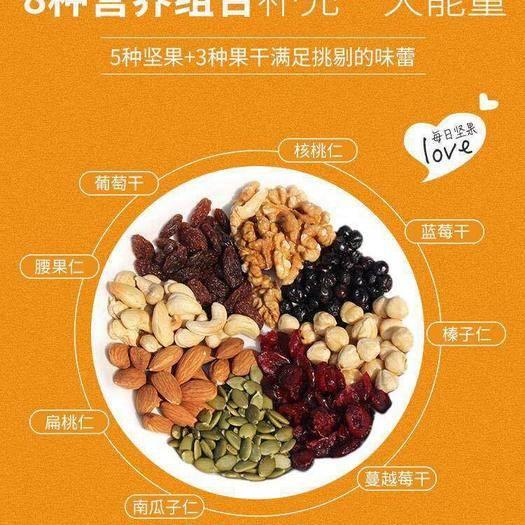 山东省青岛市即墨区 每日坚果成人孕妇儿童首选干果仁零食组合八种口味包邮