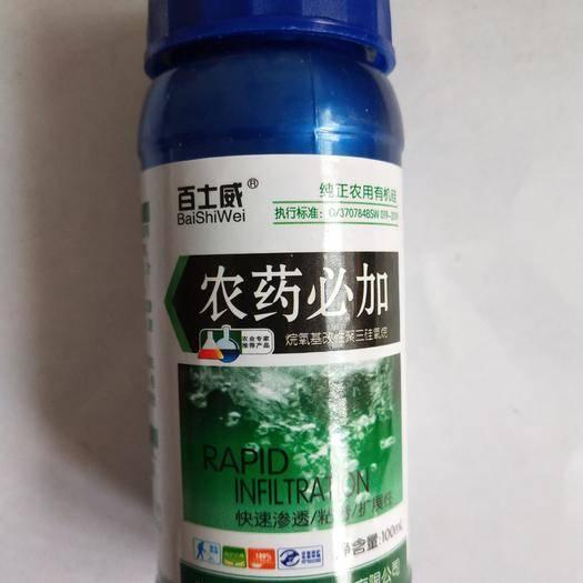 山东省潍坊市寿光市 山东农药必加100毫升*80瓶/件有机硅助剂10桶水