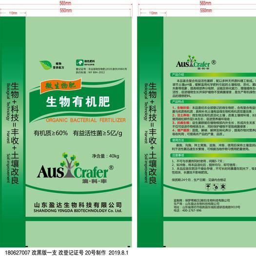 山东省潍坊市临朐县微生物有机肥 生物有机菌肥