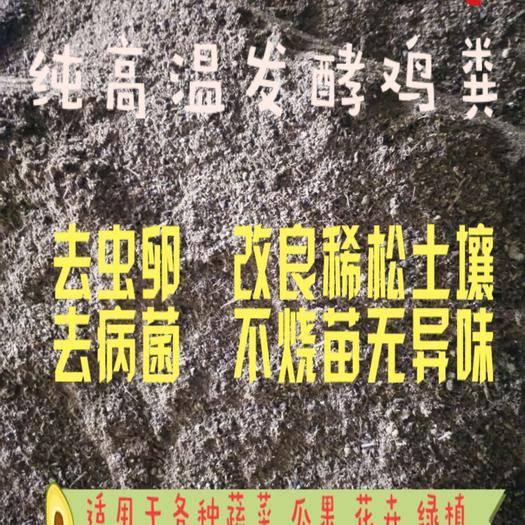 江苏省连云港市灌南县 纯鸡粪跟菌种高温发酵有机肥