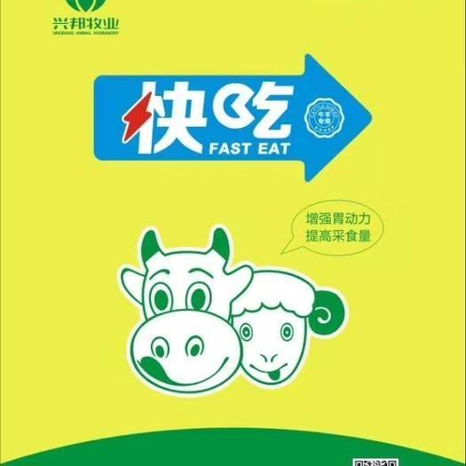 上海市闵行区营养添加剂 牛羊快速增肥牛羊诱食剂牛羊增肥王