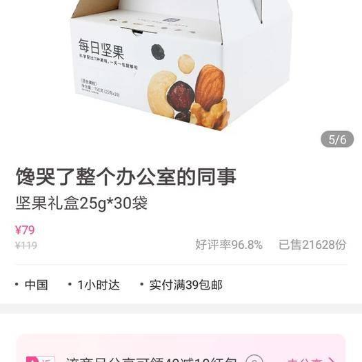 北京市朝阳区 深林本色每日坚果礼盒供货可一件代发