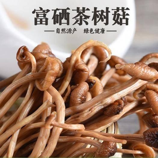 海南省海口市美兰区广昌5号茶树菇 有机硒含量达到2毫克以上,无其它任何添加,安全健康