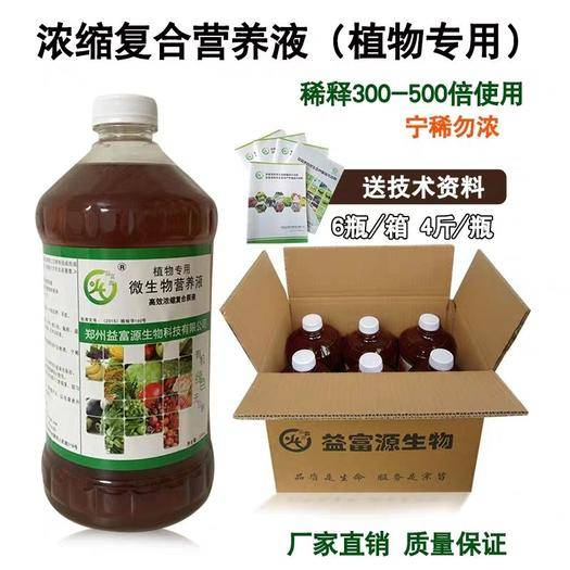 河南省郑州市金水区茶叶专用叶面肥 益富源植物益生菌营养液茶树用微生物菌