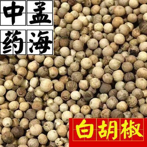山东省菏泽市鄄城县 白胡椒 选货 新货 供应大货