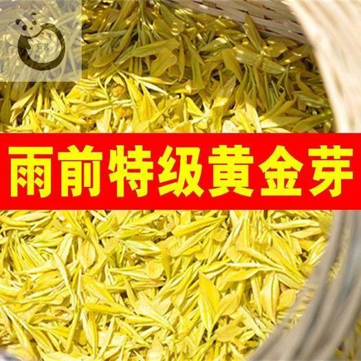 安徽省宣城市广德县 【正宗黄金芽】安吉白茶2019年新茶绿茶雨前一级黄金茶