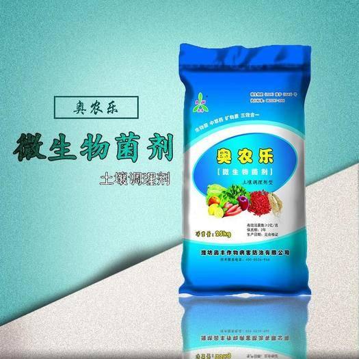 山东省潍坊市寒亭区土壤调理剂 微生物菌剂奥农乐