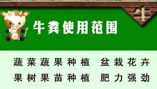 广东省肇庆市鼎湖区 广东温氏奶牛场牛粪有机肥