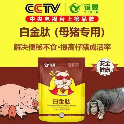 上海市杨浦区营养添加剂 白金肽(母猪专用)提高母猪健康水平  多产仔