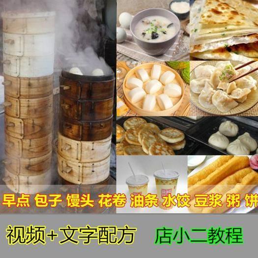河南省郑州市新郑市 包子