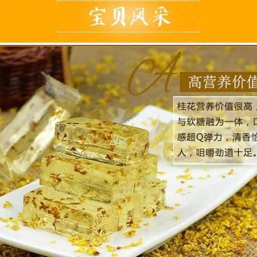 广西壮族自治区桂林市七星区 桂花糕 广西特产
