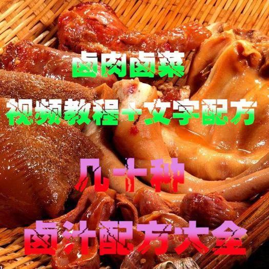 河南省郑州市新郑市 猪头肉