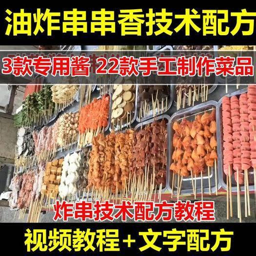 河南省郑州市新郑市 羊肉串