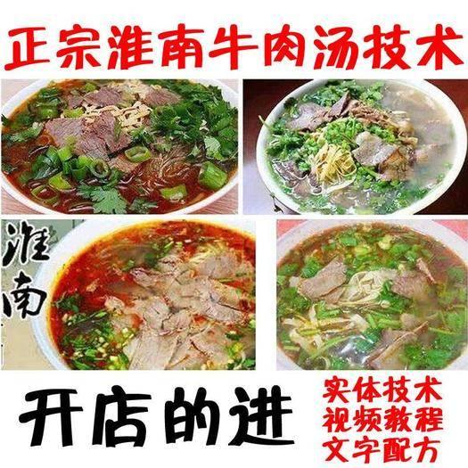 河南省郑州市新郑市 牛肉面