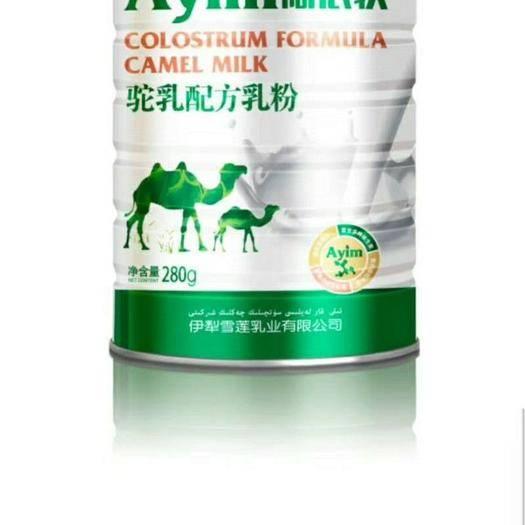 新疆维吾尔自治区乌鲁木齐市沙依巴克区骆驼奶 新疆奶粉阿依牧中老年纯骆驼初乳奶粉!