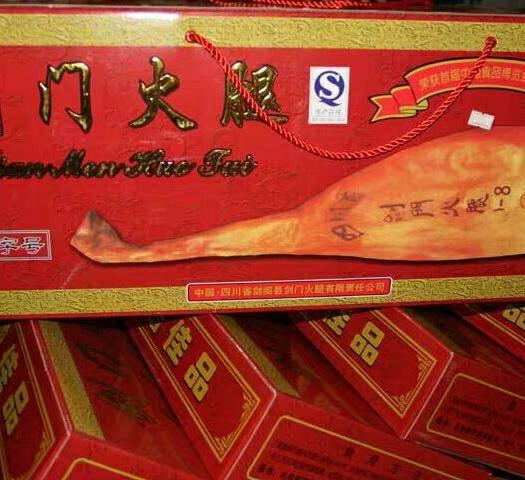 四川省广元市利州区腊火腿 四川火腿腊肉广元剑阁剑门关特产剑门火腿肉3.6kg