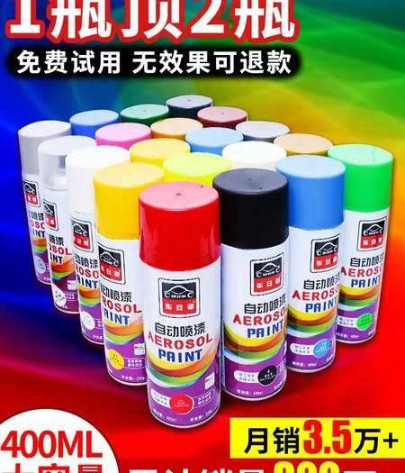 广东省珠海市香洲区生漆 各种艳色自动喷漆可选400ml