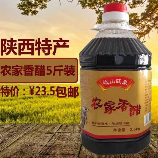 陜西省寶雞市岐山縣 農家香醋5斤裝特惠價23.5包郵。