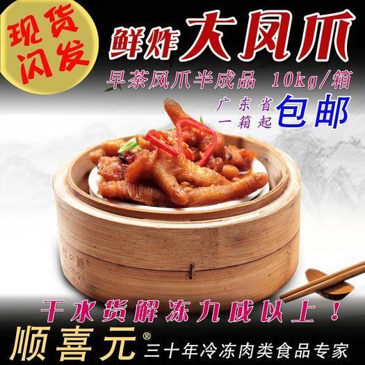 广东省佛山市南海区卤鸡爪 鲜炸大凤爪