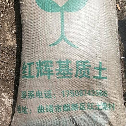 云南省曲靖市麒麟区种植土 红辉基质