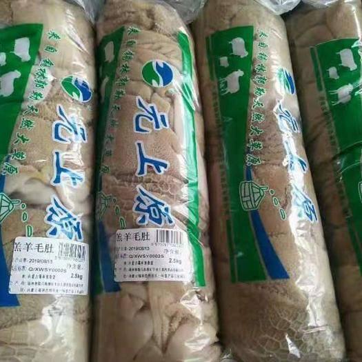 內蒙古自治區錫林郭勒盟錫林浩特市羊肚 【羊毛肚】錫盟本地的質量保證!全國發貨量大優惠!