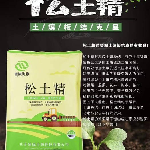 山东省潍坊市诸城市植物活力素 土壤板结的克星松土壤