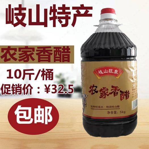 陜西省寶雞市岐山縣 10斤農家香醋岐山旺泉醋促銷價32.5