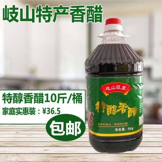 陜西省寶雞市岐山縣 特醇香醋十斤裝,全國包郵