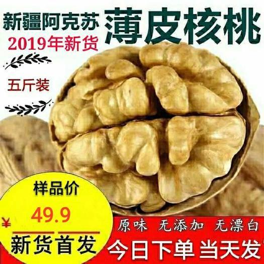 【热卖】2019年新货薄皮核桃 坏果少 无任何添加 下单包邮