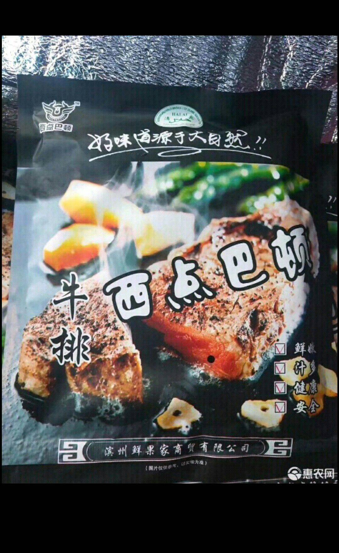 [牛排批发] 西餐黑椒牛排价格12元/个