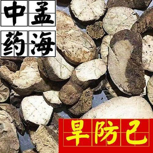 山东省菏泽市鄄城县 汉防己 正品 大统片 旱防己
