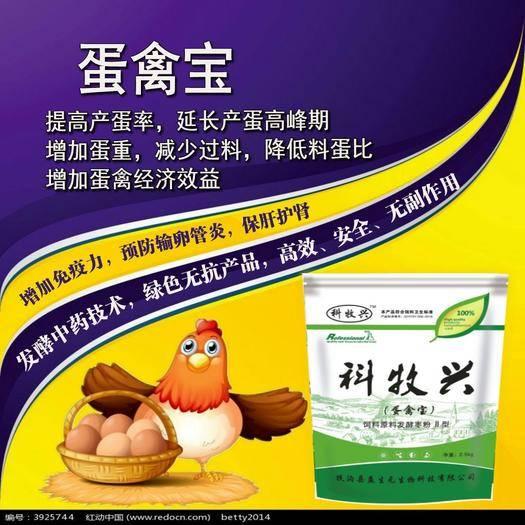 雞鴨飼料 卵管康,蛋禽輸卵管專用,輸卵管炎引起的沙殼蛋,畸形蛋