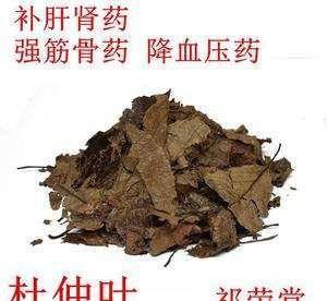 河北省保定市安国市 杜仲叶  泡水 泡茶 健康代茶饮  一公斤包邮
