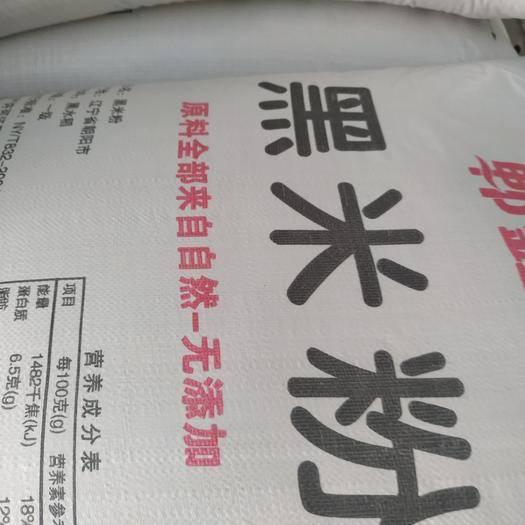 河南省郑州市中牟县 黑米粉,东北优质黑米粉