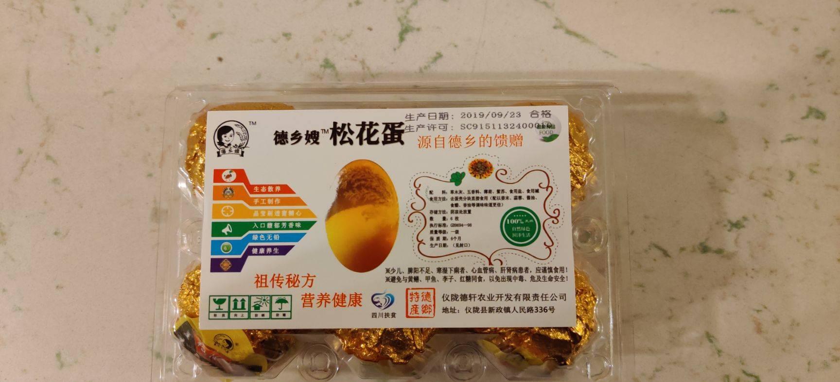 [松花鸭蛋批发]松花鸭蛋 厂家直销松花蛋价格13元/盒