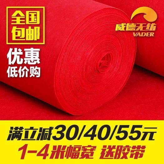江苏省盐城市建湖县地布 红地毯婚庆结婚红毯一次性地毯庆典展览开业活动地毯批发,