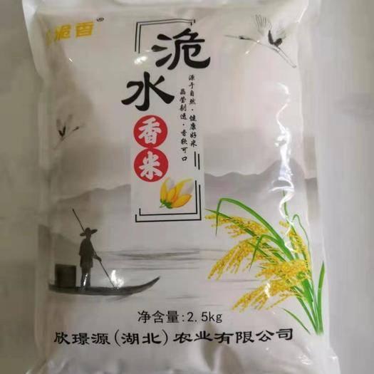 湖北省荊州市松滋市絲苗米 2019年農家自種玉針香米,口感軟糯,價格實惠,一件代發。