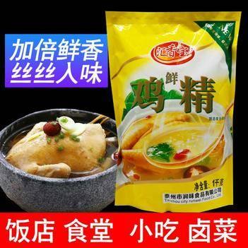 【包邮】土鸡精1KG调味品鲜鸡精食用品质量保证